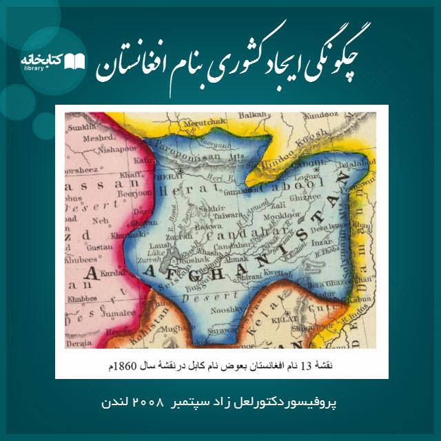 دانلود کتاب چگونگی ایجاد کشوری بنام افغانستان